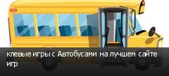 клевые игры с Автобусами на лучшем сайте игр