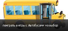 поиграть в игры с Автобусами на выбор