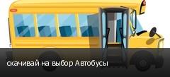 скачивай на выбор Автобусы