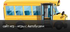 сайт игр - игры с Автобусами
