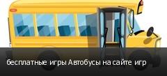 бесплатные игры Автобусы на сайте игр