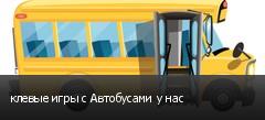 клевые игры с Автобусами у нас