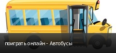 поиграть онлайн - Автобусы