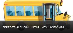 поиграть в онлайн игры - игры Автобусы