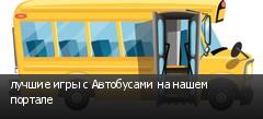 лучшие игры с Автобусами на нашем портале