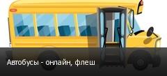 Автобусы - онлайн, флеш