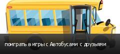 поиграть в игры с Автобусами с друзьями