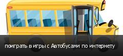 поиграть в игры с Автобусами по интернету