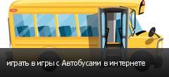 играть в игры с Автобусами в интернете