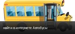 найти в интернете Автобусы