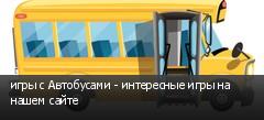игры с Автобусами - интересные игры на нашем сайте