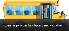 портал игр- игры Автобусы у нас на сайте