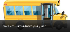 сайт игр- игры Автобусы у нас