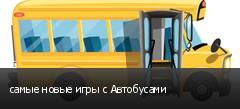 самые новые игры с Автобусами