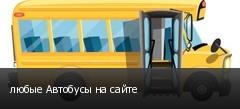любые Автобусы на сайте
