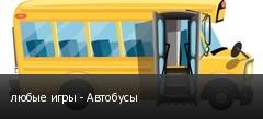 любые игры - Автобусы