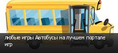 любые игры Автобусы на лучшем портале игр
