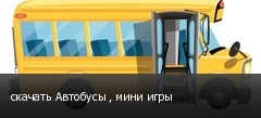 скачать Автобусы , мини игры