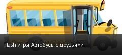 flash игры Автобусы с друзьями