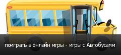 поиграть в онлайн игры - игры с Автобусами