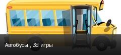 Автобусы , 3d игры