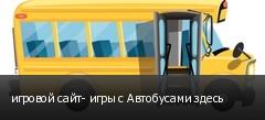 игровой сайт- игры с Автобусами здесь