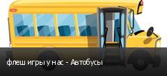 флеш игры у нас - Автобусы