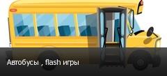 Автобусы , flash игры
