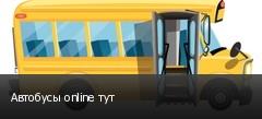 Автобусы online тут
