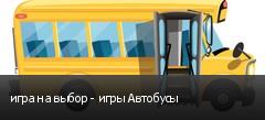 игра на выбор - игры Автобусы