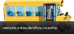 поиграть в игры Автобусы на выбор