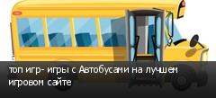 топ игр- игры с Автобусами на лучшем игровом сайте