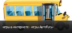 игры в интернете - игры Автобусы
