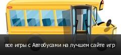 все игры с Автобусами на лучшем сайте игр