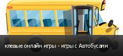 клевые онлайн игры - игры с Автобусами