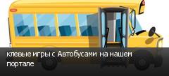 клевые игры с Автобусами на нашем портале