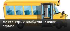 топ игр- игры с Автобусами на нашем портале