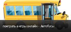 поиграть в игры онлайн - Автобусы