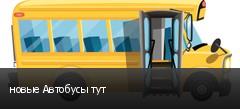 новые Автобусы тут