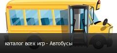 каталог всех игр - Автобусы