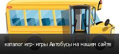 каталог игр- игры Автобусы на нашем сайте