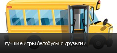 лучшие игры Автобусы с друзьями