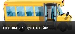 новейшие Автобусы на сайте
