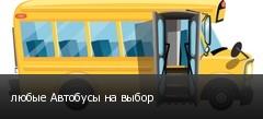 любые Автобусы на выбор