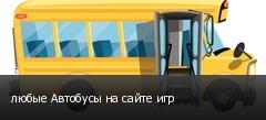 любые Автобусы на сайте игр