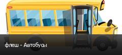 флеш - Автобусы