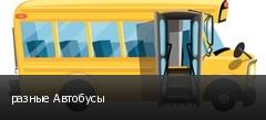 разные Автобусы