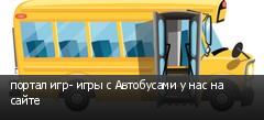портал игр- игры с Автобусами у нас на сайте