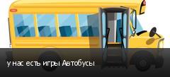 у нас есть игры Автобусы