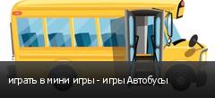играть в мини игры - игры Автобусы